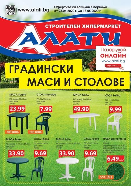 АЛАТИ Топ Оферти, Промоции и Брошура от