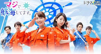 Maji de Koukai Shitemasu (2017)