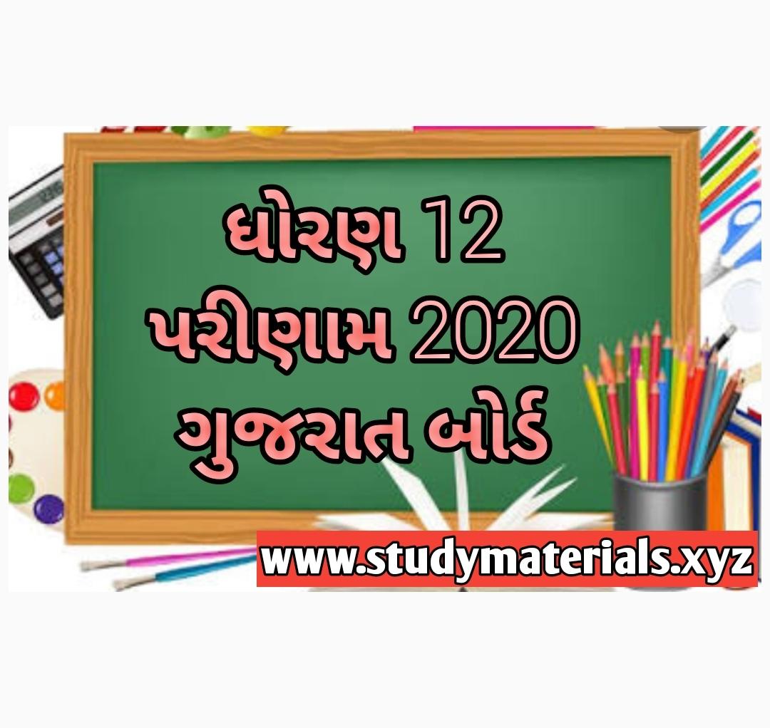 HSC result gujarat 2020 std 12 result gseb.org link