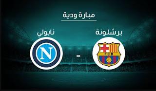 مشاهدة مباراة برشلونة ونابولي بث مباشر .. مباراة ودية .. yallashooto
