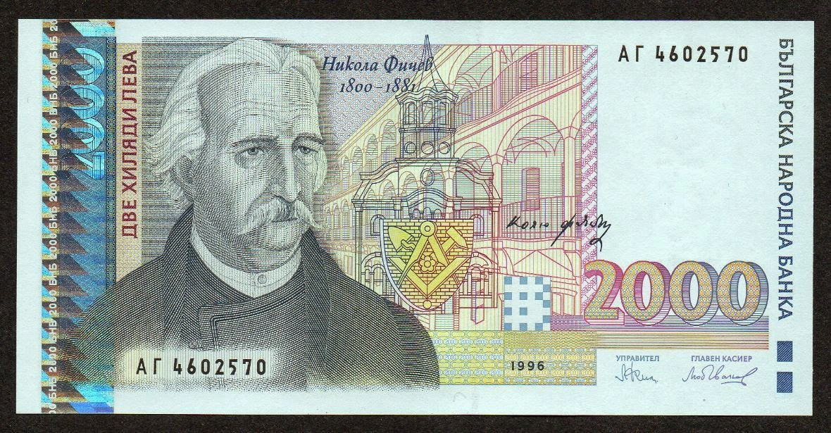 Bulgaria Currency 2000 Leva banknote 1996 Nikola Fichev