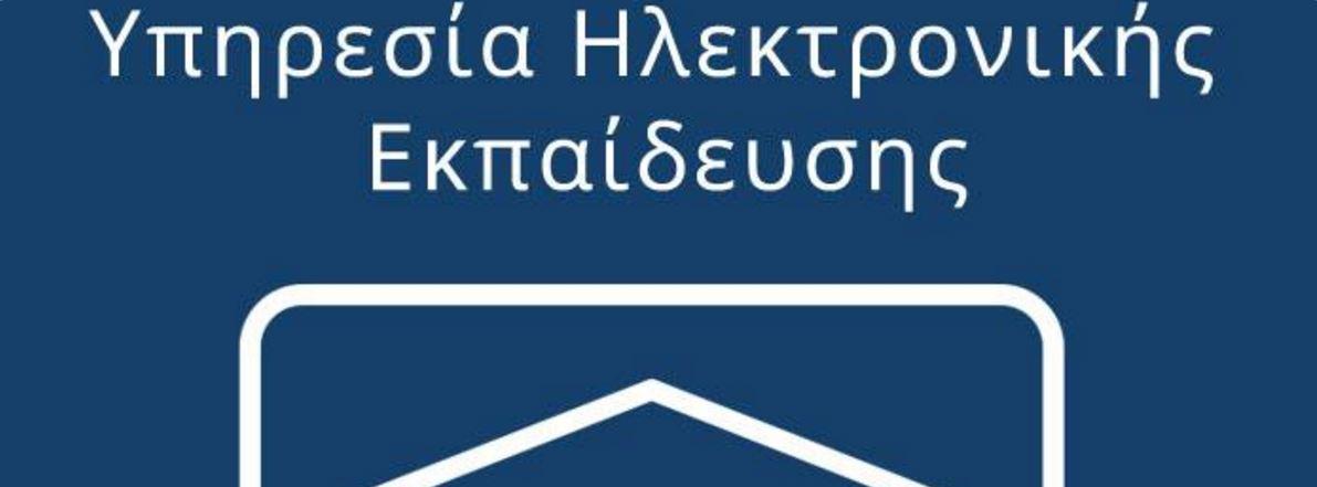 Νέα υπηρεσία e-learning (εξ αποστάσεως εκπαίδευσης) για τα μέλη του Επιμελητηρίου Λάρισας