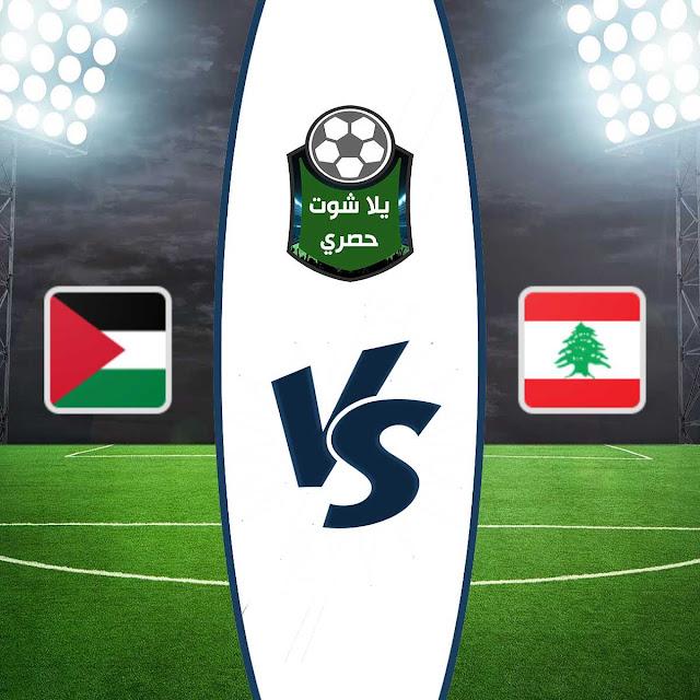 مشاهدة مباراة لبنان وفلسطين بث مباشر