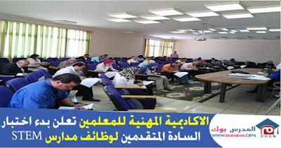 التعليم : بدء آداء اختبار السادة المتقدمين لوظائف مدارس المتفوقين STEM