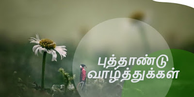 Happy new year wishes images in tamil language