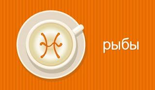 Кофейные рецепты по гороскопуhttp://eda.parafraz.space/