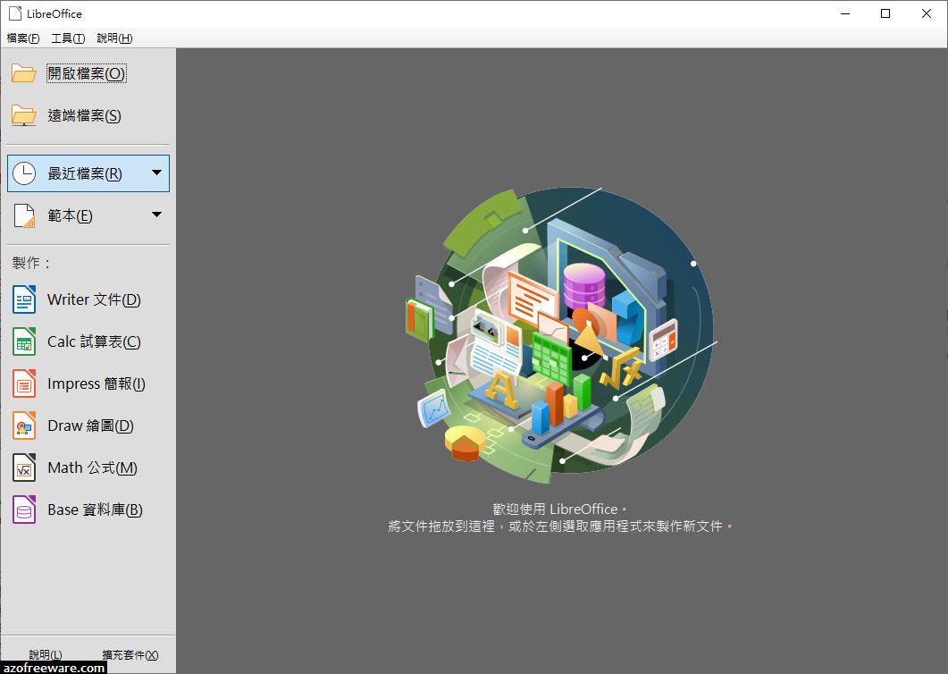LibreOffice 7.0.1.2 免安裝中文版 - 免費取代Office開啟doc檔的軟體 不要再用盜版Office了 - 阿榮福利味 - 免費軟體下載