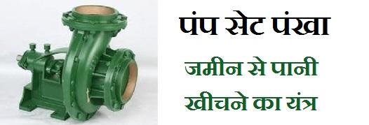 Pump Bhag: Pankha, Tube-bell, Boring, Krishi Yantra