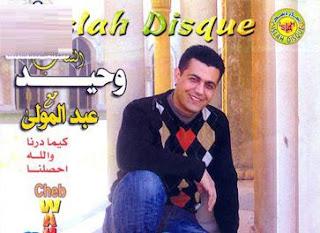 Wahid El Guirssifi-Kima Darna Hssalna