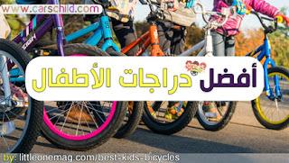 دراجات اطفال هوائية جديدة مناسبة للصغار