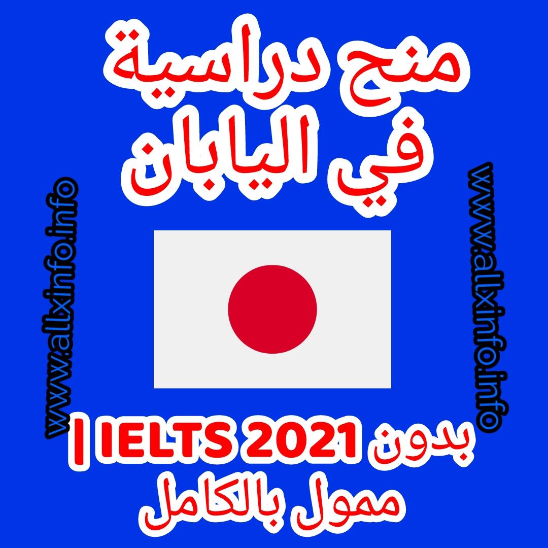 منح دراسية في اليابان بدون IELTS 2021 | ممول بالكامل