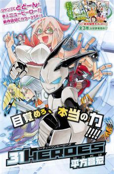 31 Heroes Manga