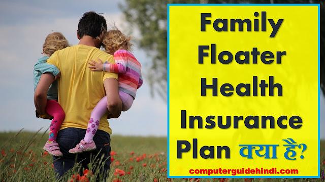 Family Floater Health Insurance Plan क्या है?