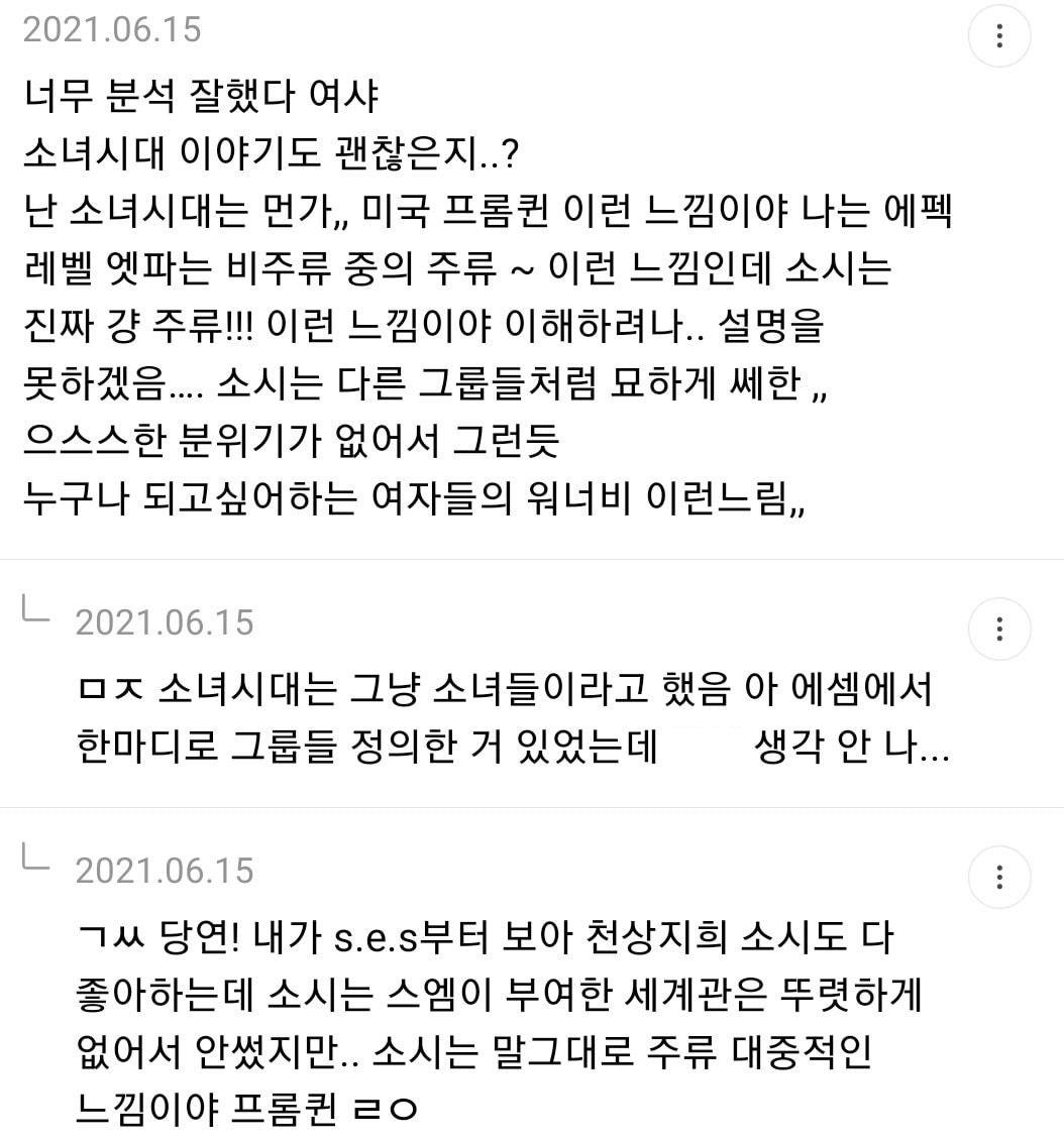 공감 많이 받은 에프엑스/레드벨벳/에스파 컨셉 분석 | 인스티즈