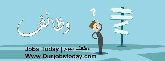 مطلوب اخصائيين واستشاريين من مختلف التخصصات لشركة النخبة فى الخليج