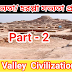 Indian History Mcq | হরপ্পা সভ্যতা | Part 2