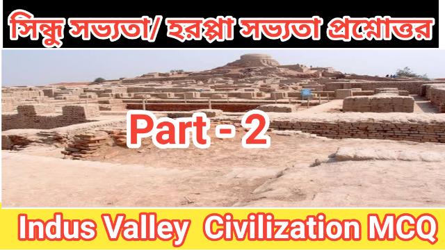 হরপ্পা সভ্যতা | Indian History Mcq Questions Answers   | gkghor.in