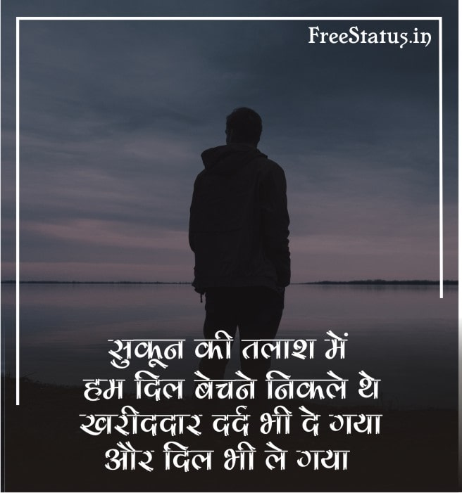 Broken-Heart-Shayari-In-Hindi