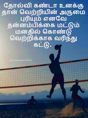 Life Quotes In Tamil With Image