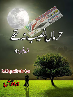 Harmaan Naseeb Na Thay Episode 4 Novel By Huma Waqas Pdf Free Download