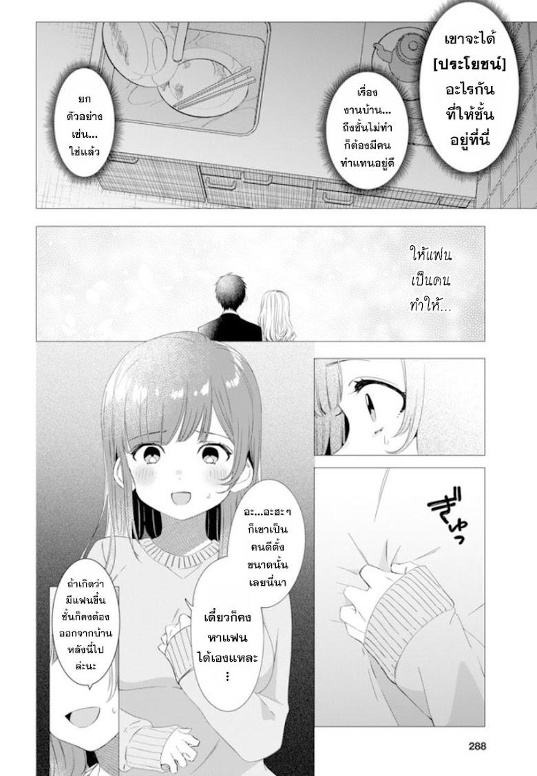 Hige wo Soru. Soshite Joshikousei wo Hirou - หน้า 6