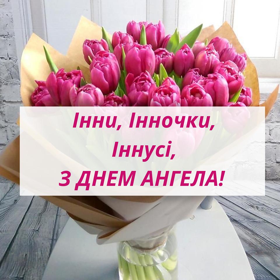 Інни, Інночки, Іннусі, З ДНЕМ АНГЕЛА! - Українська сторінка