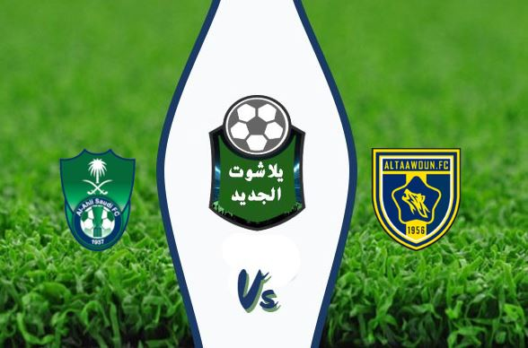 نتيجة مباراة الأهلي والتعاون اليوم الأربعاء 11-03-2020 الدوري السعودي