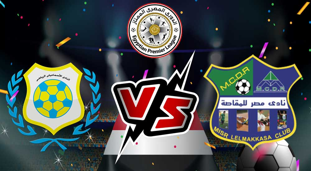 مشاهدة مباراة الاسماعيلي ومصر المقاصة اليوم