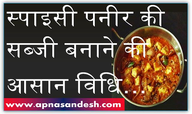 स्पाइसी पनीर की सब्जी - Spaisee Paneer ki Sabjee
