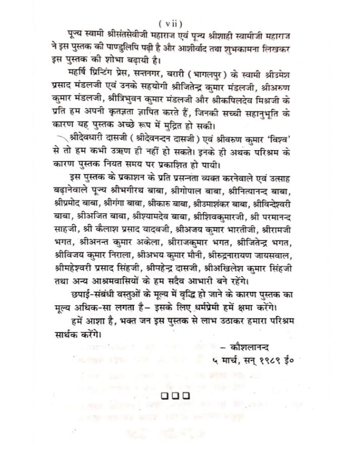 LS02, 'संतमत दर्शन' में ईश्वर स्वरूप का प्रमाणिक वर्णन किया गया है। --लालदास जी महाराज। संतमत दर्शन पुस्तक का प्रकाशकीय समाप्त।