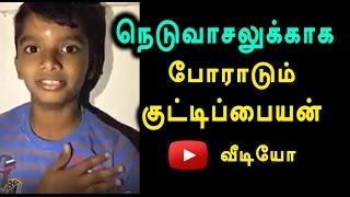 little Boy Speech Against Hydrocarbon Project at Neduvasal