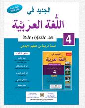 دليل الجديد في اللغة العربية المستوى الرابع
