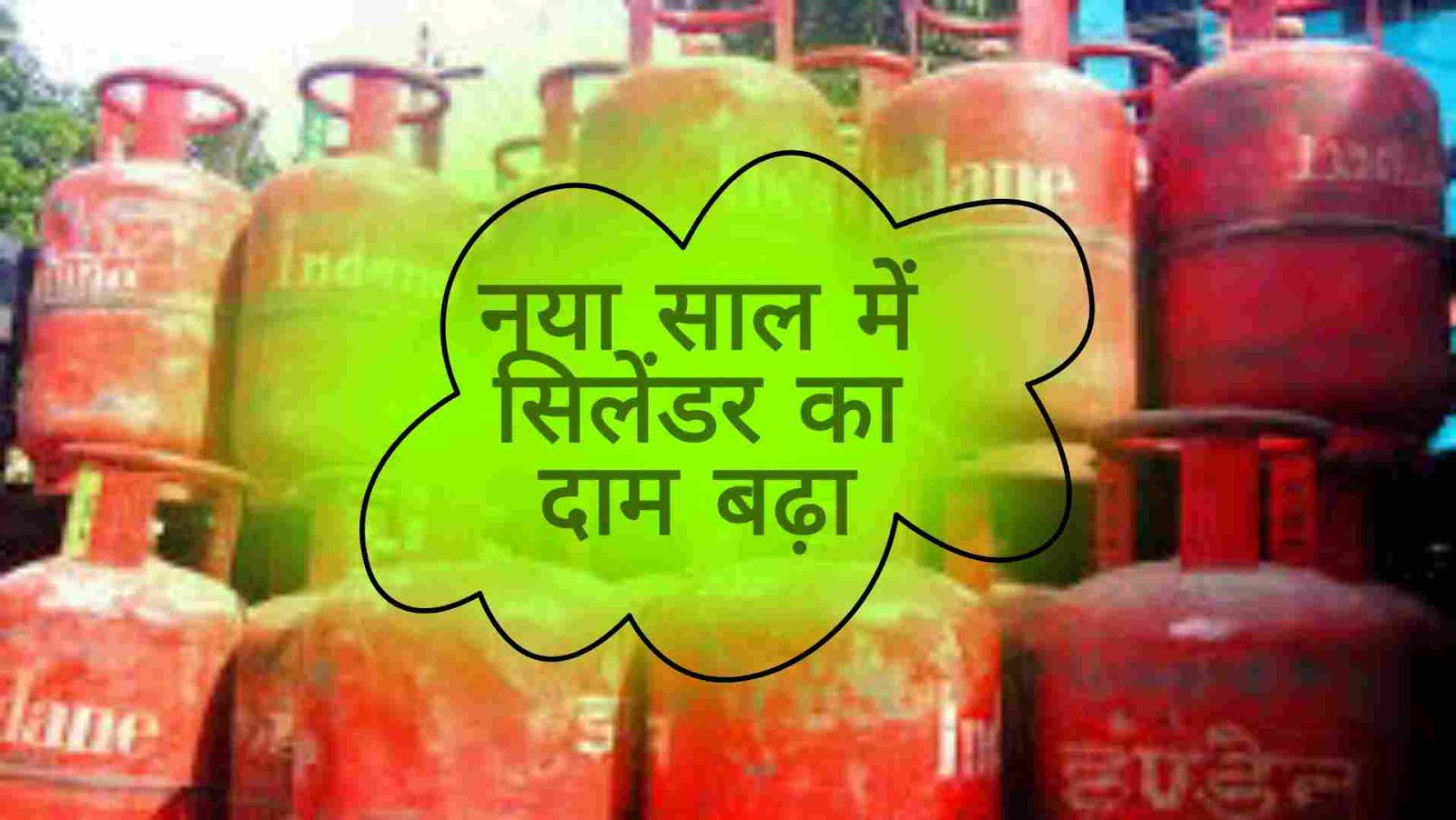 Cylinder%2Bnew%2Brate नया साल में जनता के लिए बुरी खबर , घरेलू और कोमर्सियल सिलेंडर हुआ महंगा।