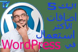 الاضافات الخمس الأكثر استعمال والأكثر حاجة ل WordPress