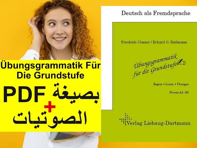 كتاب ÜBUNGSGRAMMATIK FÜR DIE GRUNDSTUFE به تمارين للتدرب على قواعد اللغة الالمانية من A2 الى B2