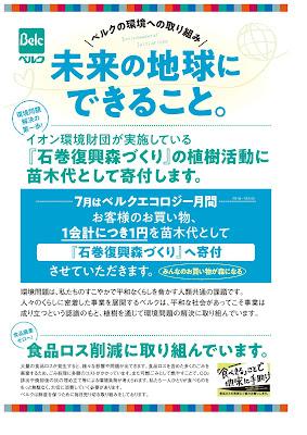 7/1号 ベルク/東越谷店