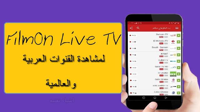 تطبيق عالمي جديد لمشاهدة اكثر من 1000 قناة عالمية وعربية - مجانا