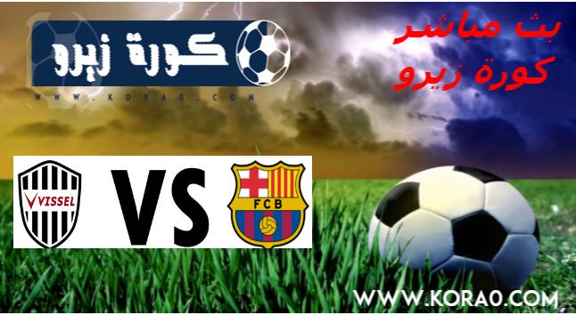 مشاهدة مباراة برشلونة وفيسيل كوبي بث مباشر اون لاين اليوم 27-7-2019 مباراة ودية