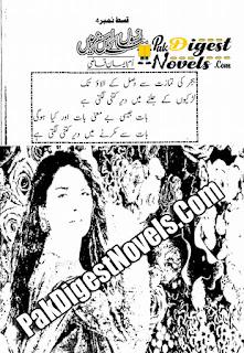 Sanson Ke Is Safar Mein Episode 4 By Umm E Iman Qazi