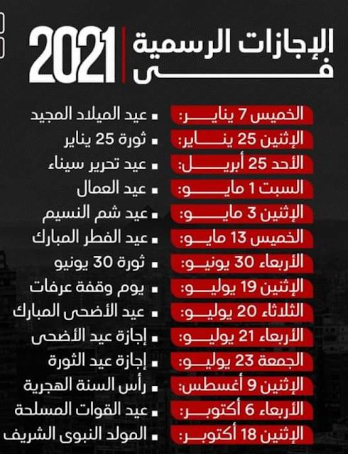جميع الإجازات الرسمية في مصر عام 2021