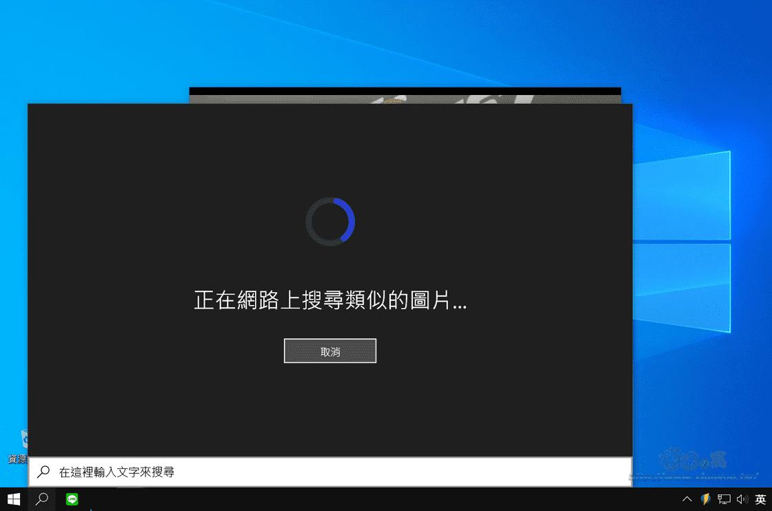 Windows 10 搜尋可擷取螢幕畫面在 Bing 以圖查找相關資料