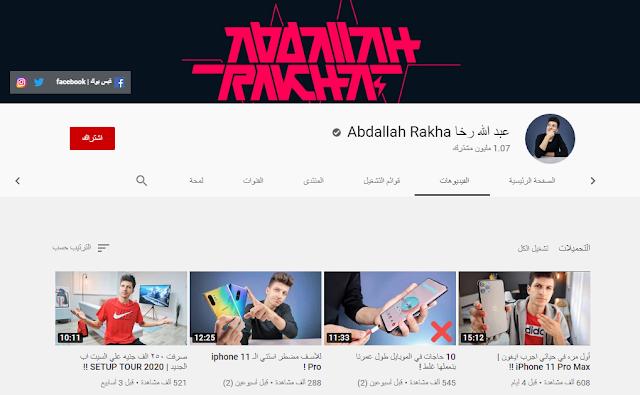 عبد الله رخا من أضغر اليوتيوبرز سنا ومن أكثرهم شهرة.. تعرف على عليه وعلى مسيرته في يوتيوب وكيف إستطاع أن يصبح من أشهر اليوتيوبرز.