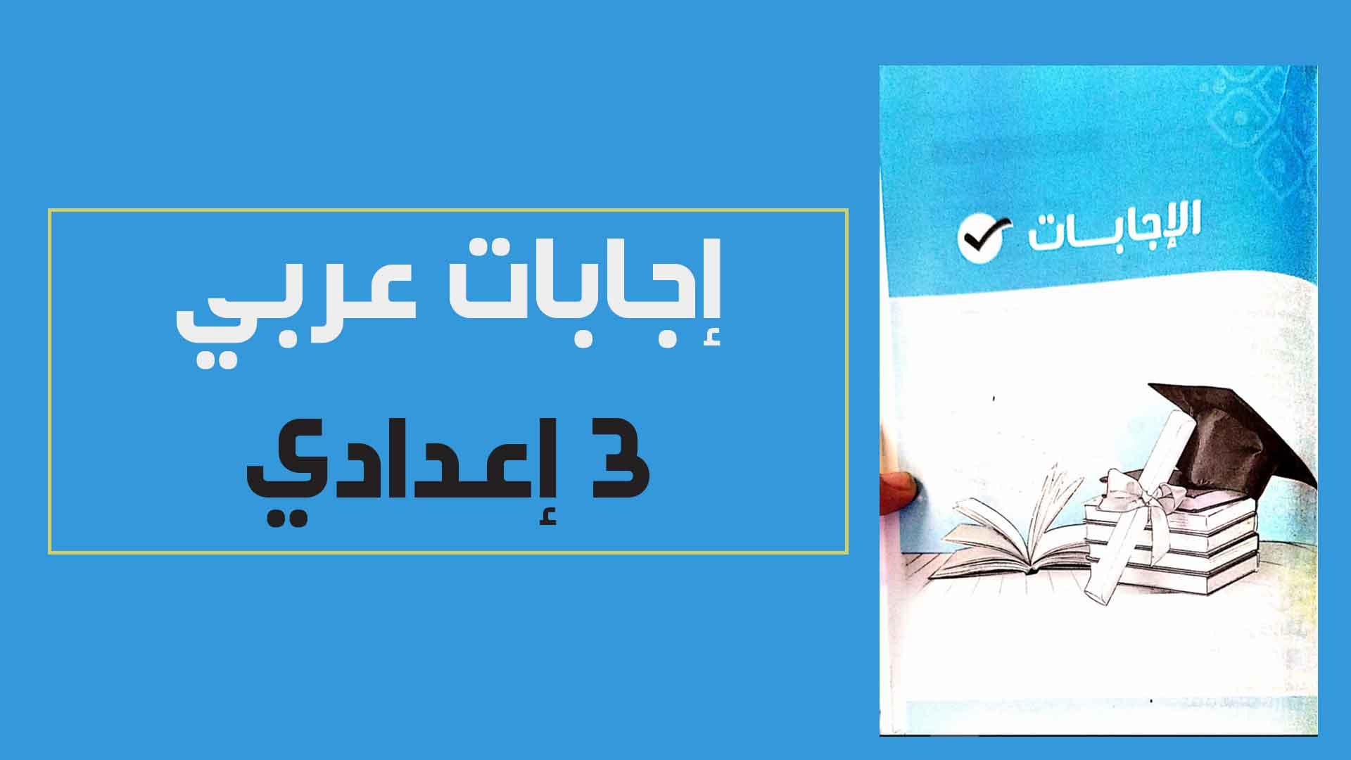 اجابات كتاب الامتحان فى اللغة العربية pdf للصف الثالث الاعدادى الترم الأول 2022