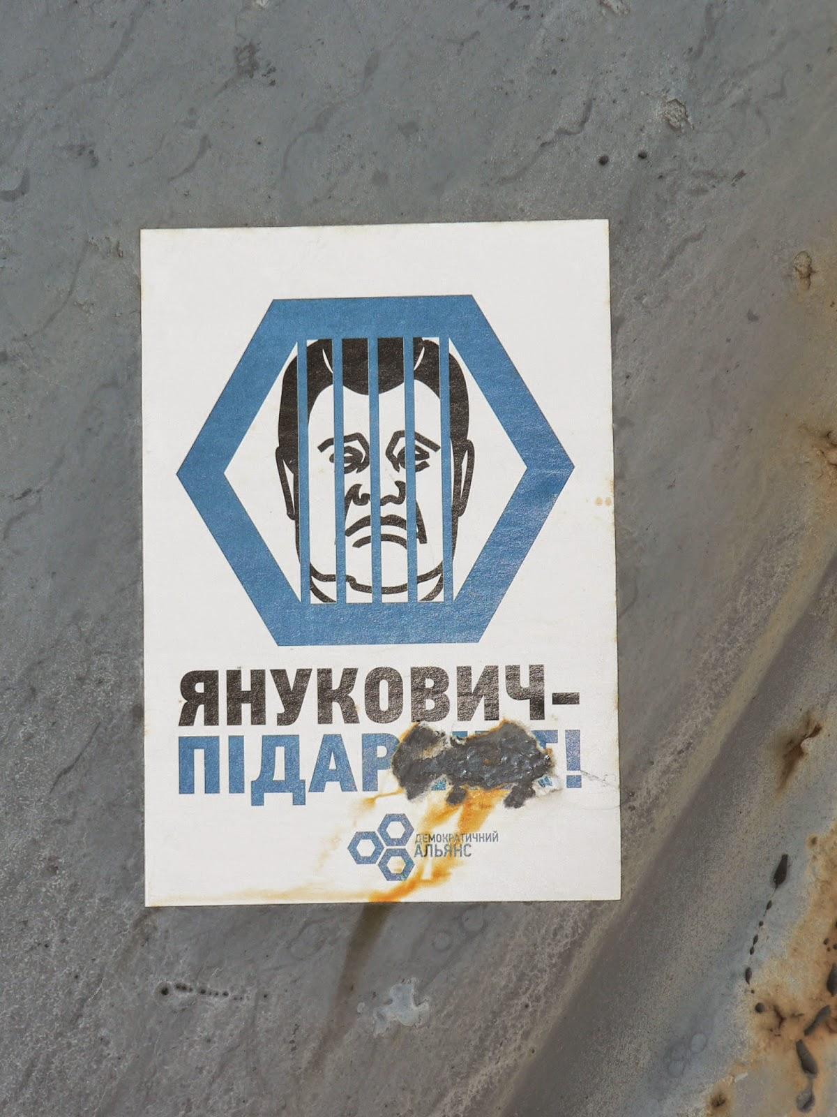 Янукович-Войковская