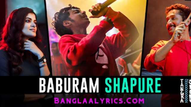 Baburam Shapure Lyrics (বাবুরাম সাপুড়ে) | Tangra Blues | Bengali Rap Song 2021