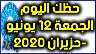 حظك اليوم الجمعة 12 يونيو-حزيران 2020