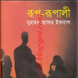 Download Ebooks of Md. Jafar Iqbal: Boimela 2013