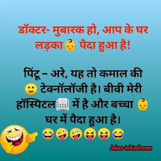 Funny comedy jokes in hindi - कॉमोडी जोक्स हिंदी