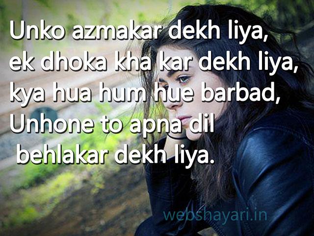 बहुत दर्द भरी बेवफा शायरी हिंदी में डाउनलोड करो जल्दी