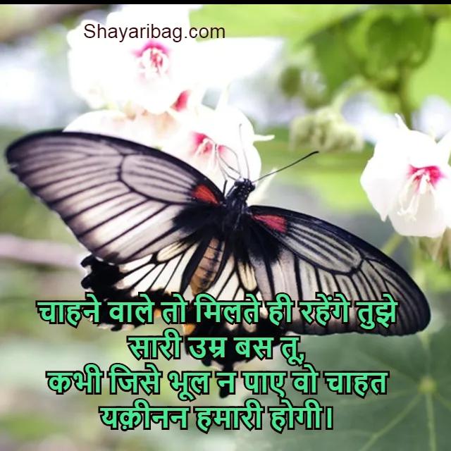 Love Shayari Image Ke Sath Download In Hindi